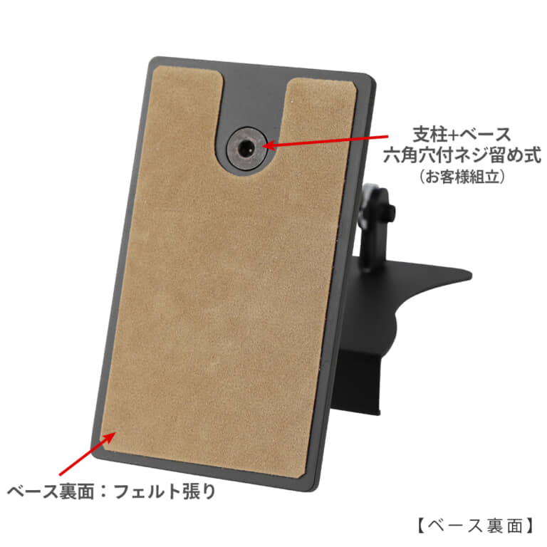 ベース裏面フェルト張り 支柱+ベース 六角穴付ネジ留め式