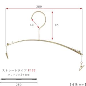 ●寸法記載画像  ●型番:IN-502F-F155-28-IBMC-GO  ●フックの開口部は40mmと大きめ。当社の他のインナーハンガーでは、フックが小さくてラックに掛からないという場合には、こちらの商品がオススメです。