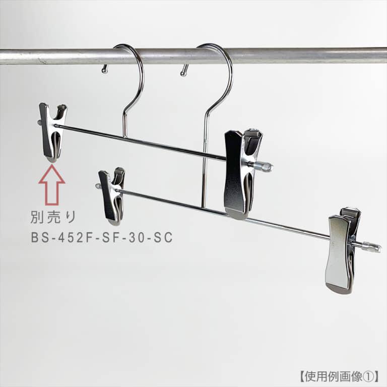●使用例画像① BS-452F-LF-30-SC ●別売のショートフック仕様のボトムスと合わせて使用することにより商品に高低差を付けディスプレイすることが可能です。 (別売:ショートフック BS-452F-SF-30-SC)