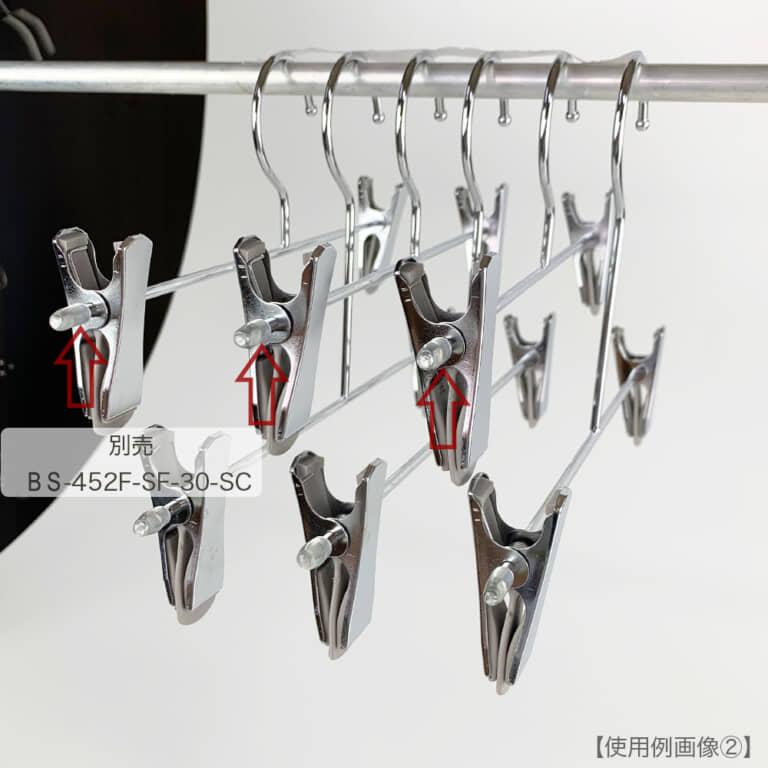 ●使用例画像② BS-452F-LF-30-SC ●別売のショートフック仕様のボトムスと合わせて使用することにより商品に高低差を付けディスプレイすることが可能です。 (別売:ショートフック BS-452F-SF-30-SC)