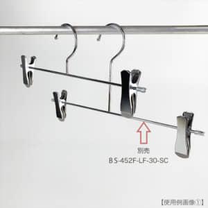 ●使用例画像① BS-452F-SF-30-SC ●別売のロングフック仕様のボトムスと合わせて使用することにより商品に高低差を付けディスプレイすることが可能です。(別売:ロングフック BS-452F-LF-30-SC)