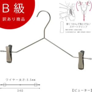 ●CLASS-B-5003の画像 (SMB-171F-33-SCのB級品です)  B級品のため格安で販売しております。 ●横幅:340mm ●ワイヤーの太さ:3.5mm ●色:C-ホワイトニッケル ●パンツ・スカート等ボトムス用 ●スチール製 ●フック固定式 ●スチールの特性を活かし、可能な限り無駄をそぎ落とし、存在感を消し去ったスマートシリーズハンガーのボトムス用。 ●トップスハンガーと同じ肩傾斜ラインとすることでトップスと併用した際にハンガーのラインがきれいに揃います。 ●グリップ力に優れたタヤスマートクリップを標準装備 ●生産国:中国/検品:タヤ国内自社工場