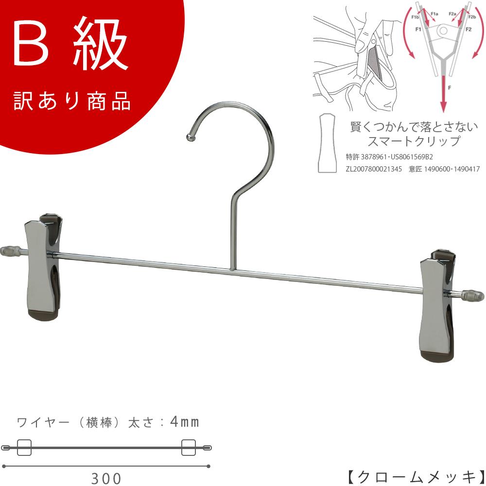 ●CLASS-B-5008の画像 (CNB-452F-30-SC-CRのB級品です)  ●寸法  横幅:300mm  ワイヤーの太さ:4mm ●表面処理:クロームメッキ ●フック:固定 ●スマートクリップ付き ●生産国:中国 ●検品:日本  キズや破れなどがあり、正規商品として販売できないB級商品です。ハンガーとしての機能には問題ありませんので、ご家庭の収納用ハンガーとしてご使用いただくにはお得な商品ではないかと思います。傷物商品として特別価格販売しておりますので、ご理解いただける方のみご購入をお願いします。