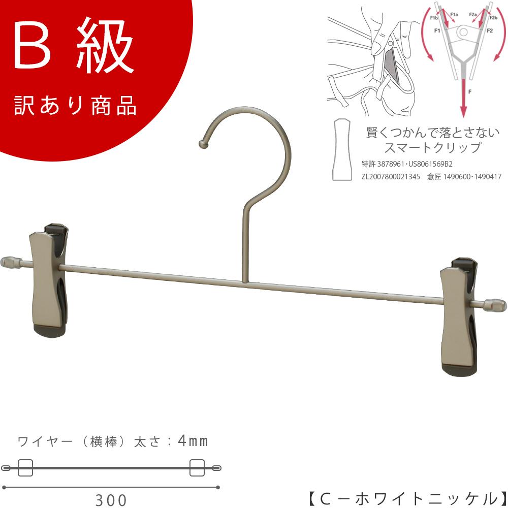 ●CLASS-B-5010の画像 (CNB-452F-30-SC-C-WNIのB級品です)  ●寸法  横幅:300mm  ワイヤーの太さ:4mm ●表面処理:C-ホワイトニッケル ●フック:固定 ●スマートクリップ付き ●生産国:中国 ●検品:日本  キズや破れなどがあり、正規商品として販売できないB級商品です。ハンガーとしての機能には問題ありませんので、ご家庭の収納用ハンガーとしてご使用いただくにはお得な商品ではないかと思います。傷物商品として特別価格販売しておりますので、ご理解いただける方のみご購入をお願いします。