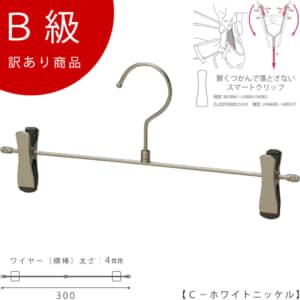 ●CLASS-B-5011の画像 (CNB-452R-30-SC-C-WNIのB級品です)  ●寸法  横幅:300mm  ワイヤーの太さ:4mm ●表面処理:C-ホワイトニッケル ●フック:回転 ●スマートクリップ付き ●生産国:中国 ●検品:日本  キズや破れなどがあり、正規商品として販売できないB級商品です。ハンガーとしての機能には問題ありませんので、ご家庭の収納用ハンガーとしてご使用いただくにはお得な商品ではないかと思います。傷物商品として特別価格販売しておりますので、ご理解いただける方のみご購入をお願いします。