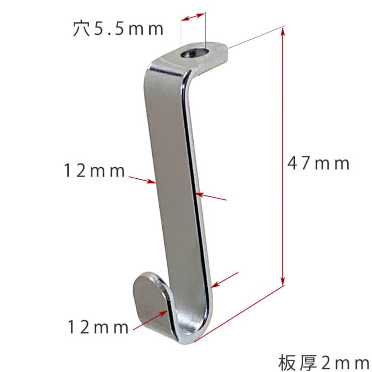 穴の大きさ:5.5mm 高さ:47mm 板厚:2mm