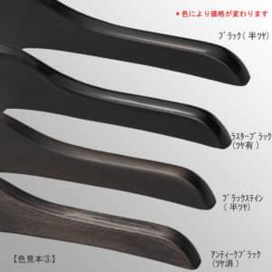●カスタム加工:木部塗装色の変更 色見本画像③
